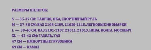 диаметры руля.jpg