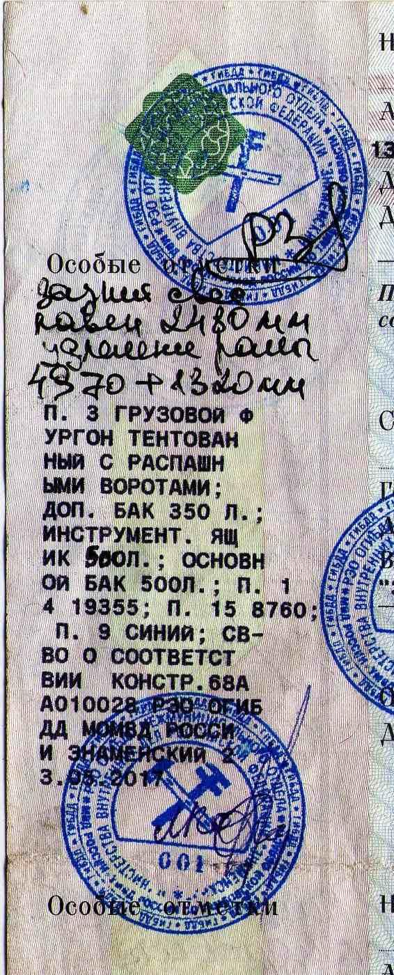 ПТС Камаз Вовкин переоборудован041 -2.jpg