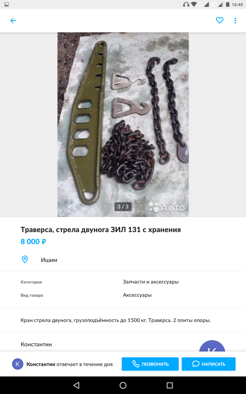 Screenshot_20190115-164541.png