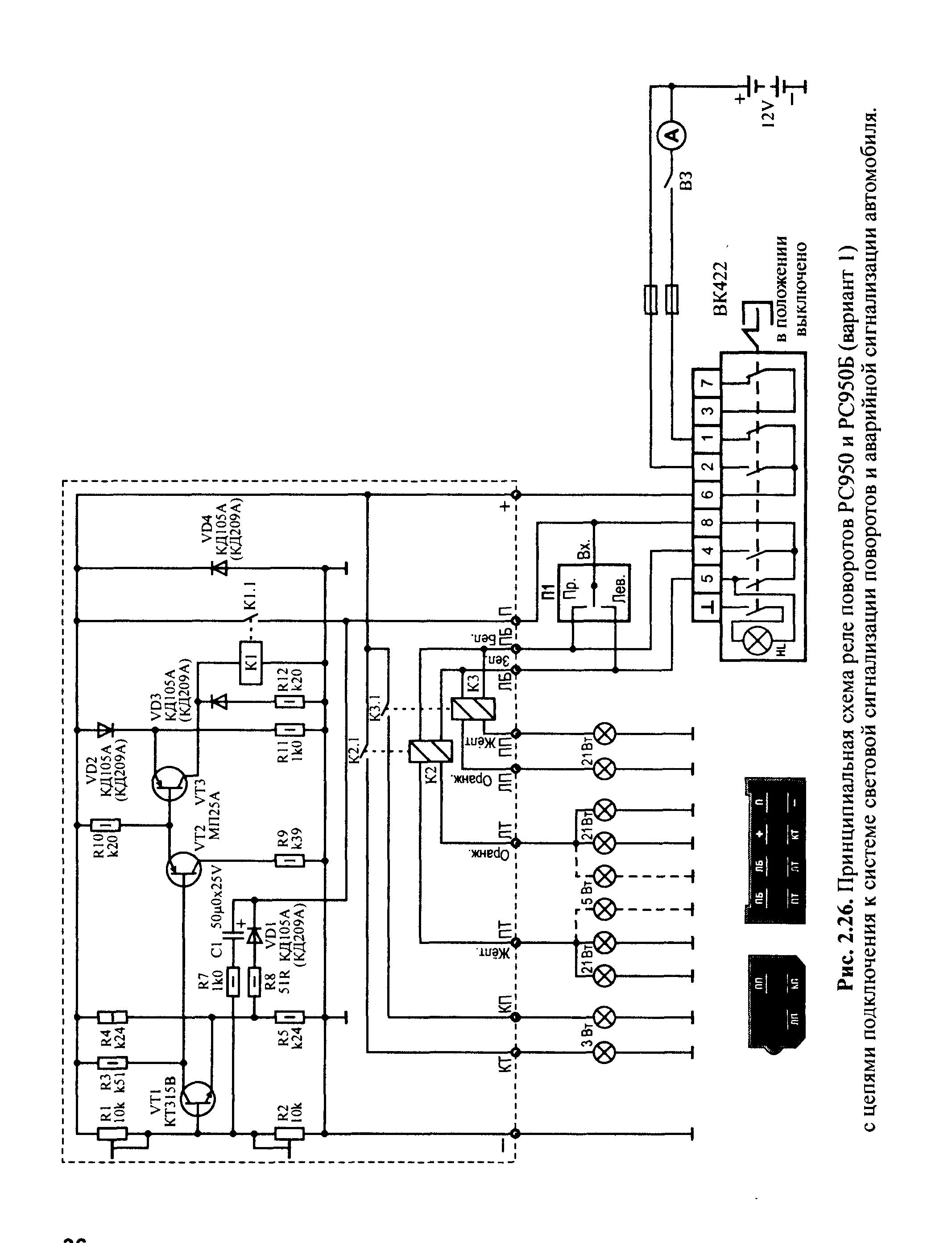 Реле поворотов 26.3777 схема подключения