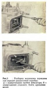 Разборка механизма переключения передач раздаточной коробки