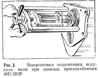 Выпрессовка подшипника ведущего вала при помощи приспособления 40П-5019