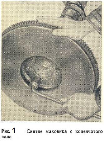 Снятие маховика с коленчатого вала