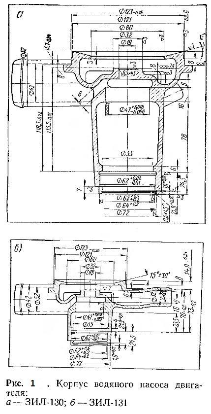 Корпус водяного насоса двигателя
