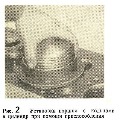 Установка поршня с кольцами в цилиндр