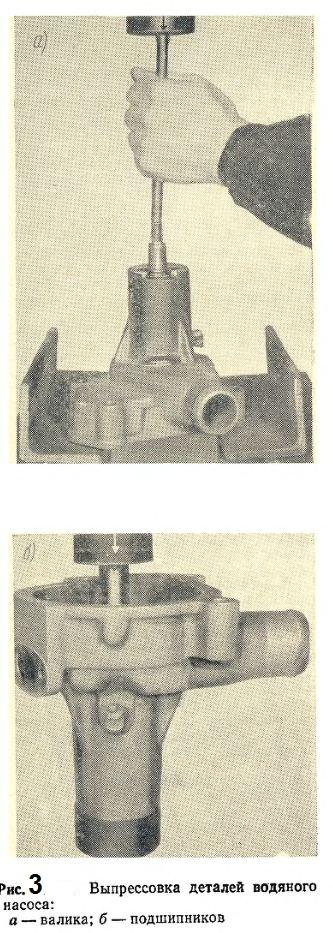Выпрессовка деталей водяного насоса