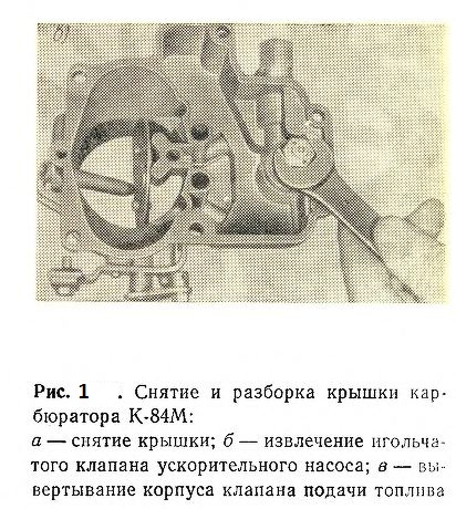 Снятие и разборка крышки карбюратора К-84М