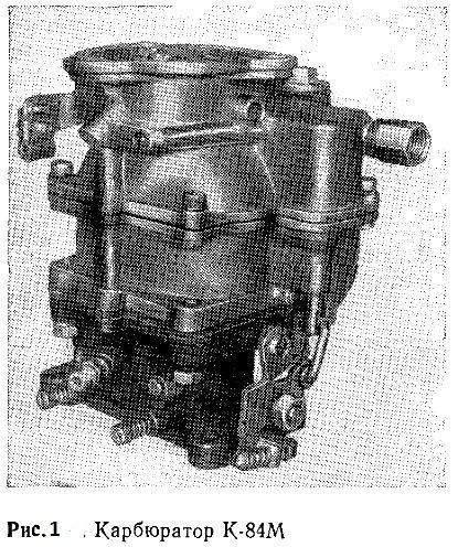 Карбюратор К-84М