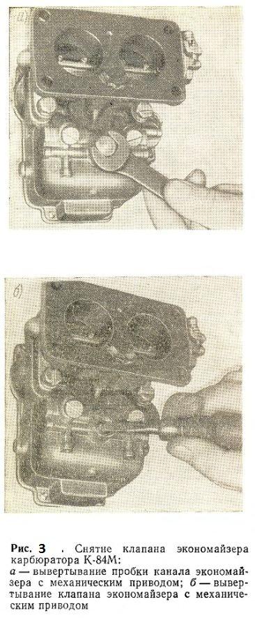 Снятие клапана экономайзера карбюратора К-84М