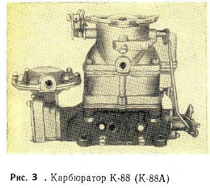 Карбюратор К-88